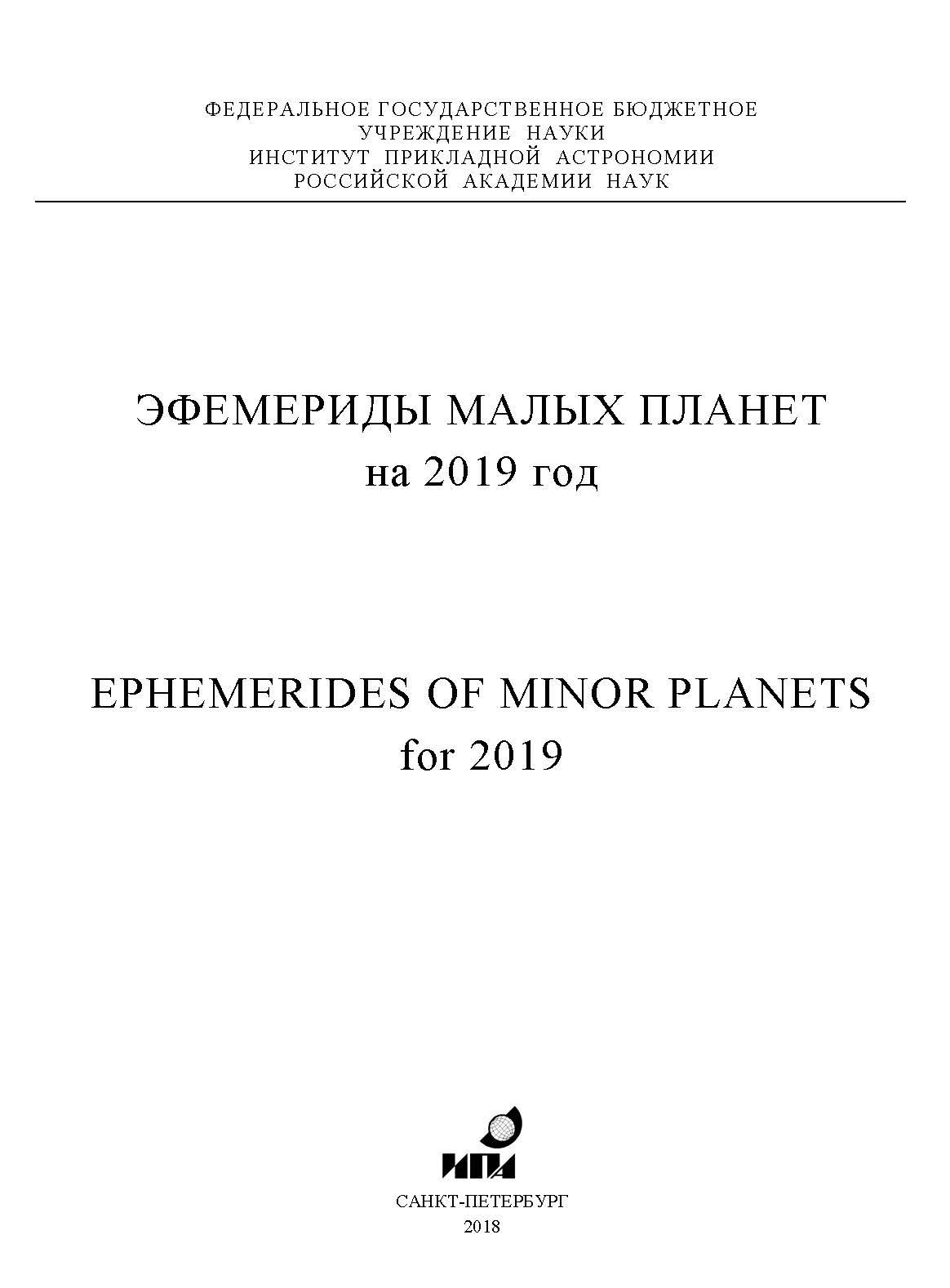 эфемериды 2018
